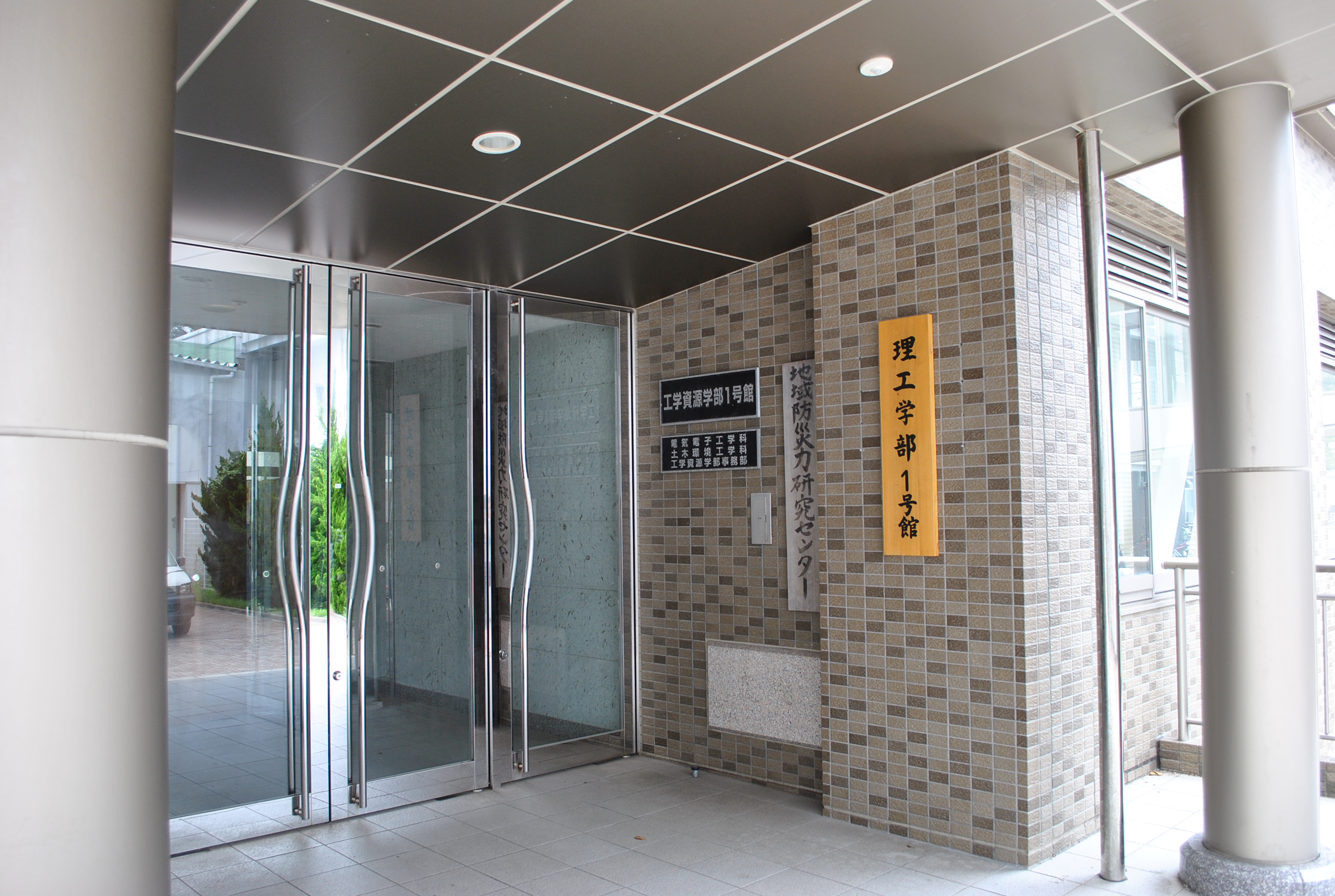 Research Center for Potential Development of Disaster Prevention